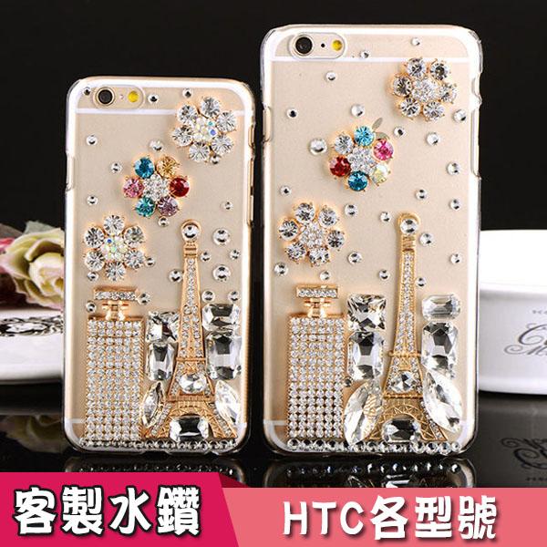 HTC U11 UUltra X10 X9 Desire 10 Pro Evo 828 830 728手機殼水鑽殼訂做殼客製硬殼保護殼香水鐵塔