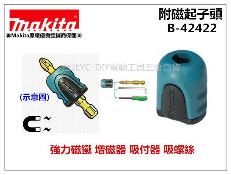 台北益昌MAKITA牧田B-42422強力磁鐵增磁器加磁器吸螺絲起子機電鑽起子頭螺絲起子用