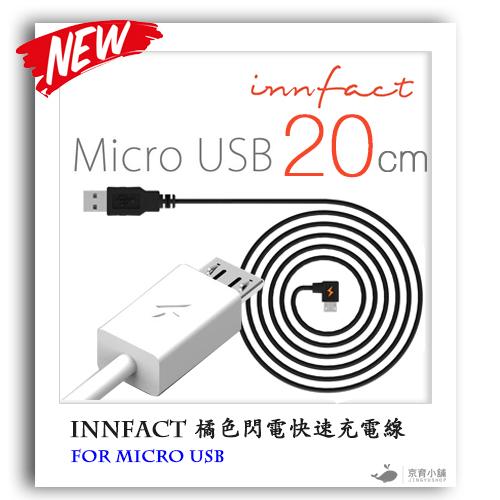 innfact 橘色閃電 Micro USB 快速充電線 傳輸線 白色 20cm Samsung HTC ASUS LG HUAWEI 三星