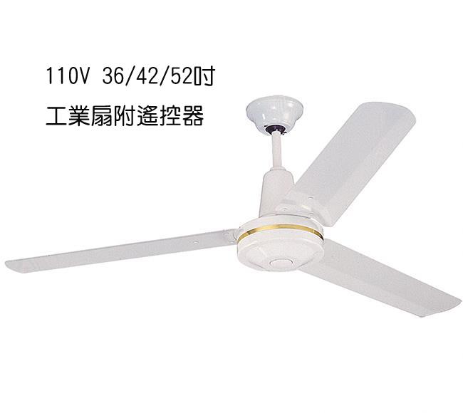 【燈王的店】台灣製 110V 36/42/52吋 工業扇 (附遙控器) 鐵葉扇 吊扇 白色 ☆ JF18501-RC