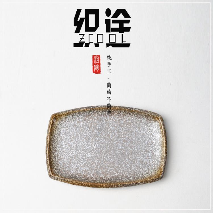 超豐國際創意粗陶長方形盤子日韓式陶瓷壽司盤特色餐具西餐牛
