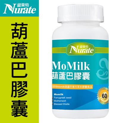 優惠中紐萊特Momilk葫蘆巴膠囊食品哺乳營養補充品