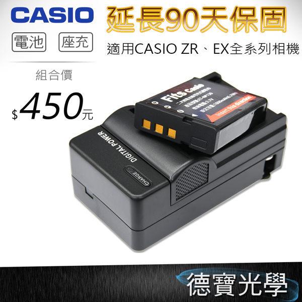 Casio NP130副廠電池座充超值組合適用ZR5000 ZR3600 ZR65 EX-10 EX-100德寶光學
