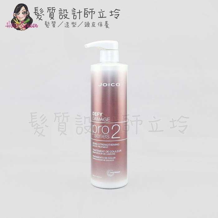 立坽『深層護髮』法徠麗公司貨 JOICO 專業鏈鍵強化髮膜500ml IH05 IH14