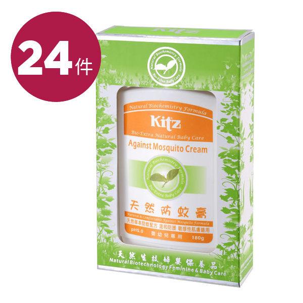 kitz 天然防蚊膏 (180g,24件)【杏一】
