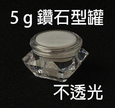 美甲亮片 水晶粉 鑽石型 凝膠/面霜 分裝盒 不透光 5g