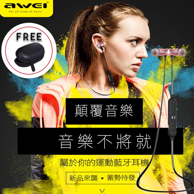 AWEI A921BL運動磁吸藍芽耳機A920BL升級免運公司貨贈防壓收納包保固運動耳機NCC認證WiNi