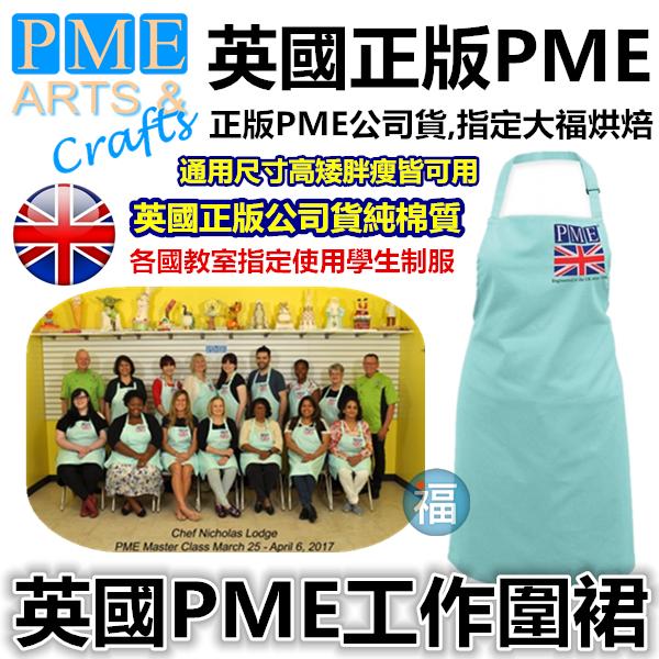 英國PME藍色圍裙參考惠爾通wilton蛋白粉泰勒粉色粉色膏翻糖蛋糕糖霜餅乾色素筆珠光粉餅乾模