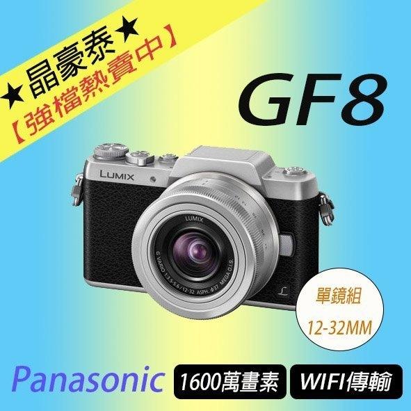 歡迎來店國旅卡 台南 晶豪野 Panasonic GF8 GF8K  12-32mm單鏡組 店取贈好禮 另售GF9 GF7