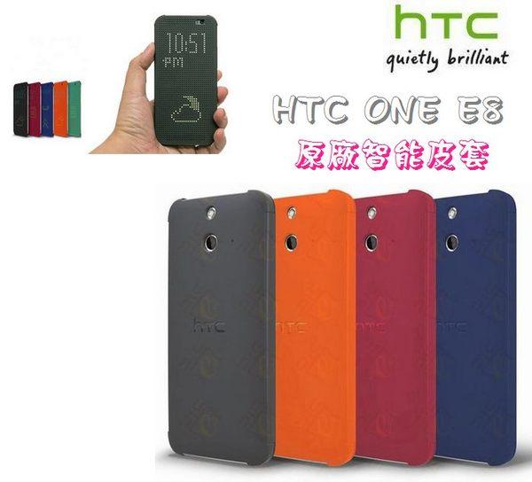 葳爾洋行Wear HC M110 HTC One E8 Dot View原廠炫彩顯示保護套智能保護套htc原廠盒裝公司貨