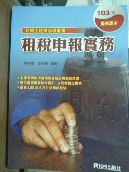 【書寶二手書T9/進修考試_QAE】租稅申報實務(十四版)_陳妙香