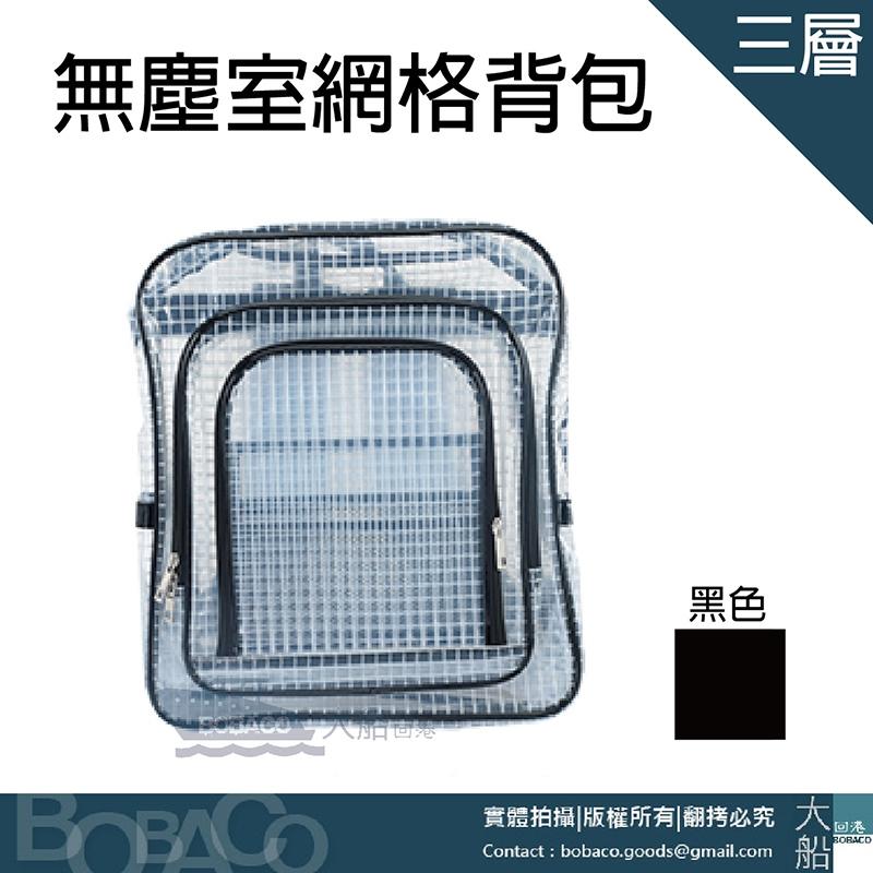 【三層透明網格後背包】黑色 無塵室背包 透明背包 後背包 工具包 無塵包 高科技產業可使用