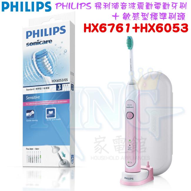 飛利浦 PHILIPS HX6761 / HX-6761【贈HX6053三入敏感型標準刷頭 內附原廠旅行盒】音波震動美白電動牙刷