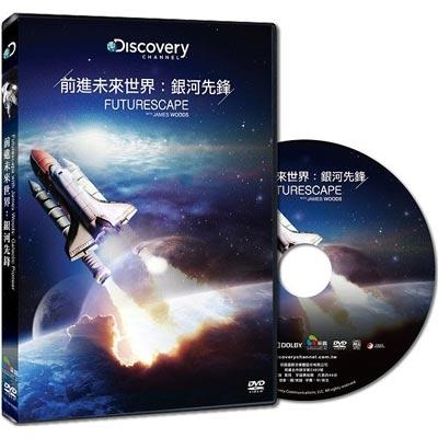 Discovery-前進未來世界:銀河先鋒DVD