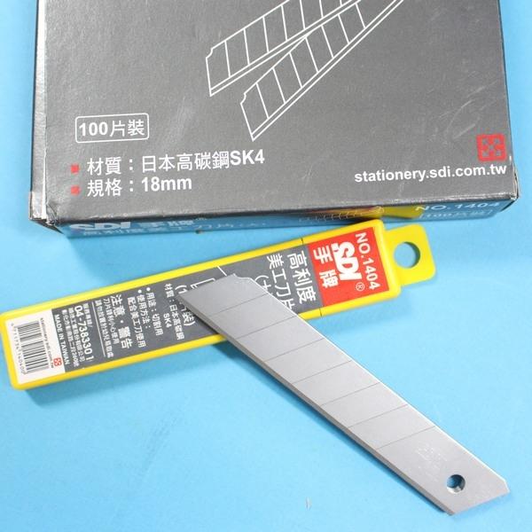 大美工刀片NO.1404 SDI手牌美工刀片大片一小管10片入60日本高碳鋼高利度小美工刀片
