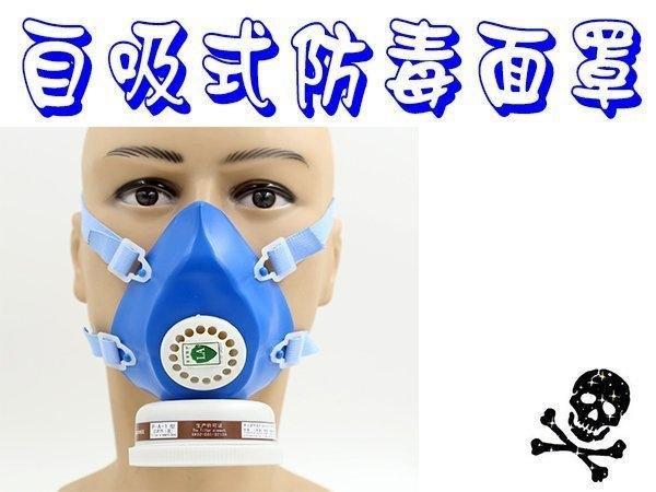 防毒口罩 噴漆防毒面罩 防毒面具 有機氣體防毒面具 半面罩 防毒口罩 防塵口罩 PM2.5 防霧霾