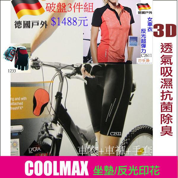 女款短車褲車衣手套破盤三件組涼感透氣車衣COOLMAX專利車褲戶外趣