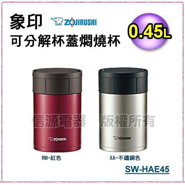 新品上市信源電器0.45L象印可分解杯蓋燜燒杯SW-HAE45線上刷卡免運費