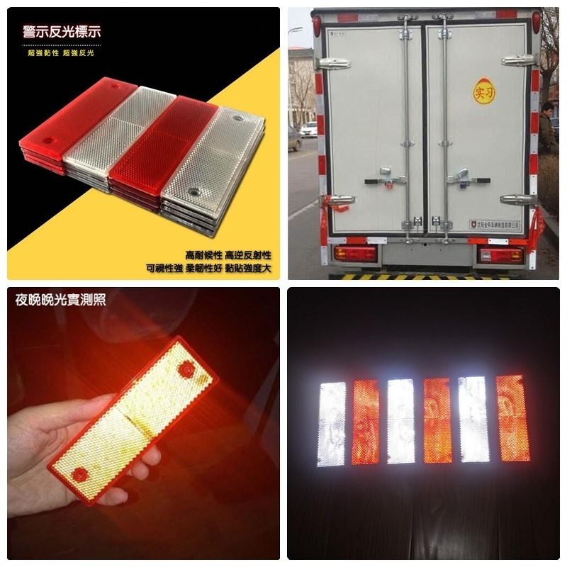 塑料反光板貨車卡車聯結車汽車反射標誌貼車用夜間安全反光條紅白警示反光片工地反光