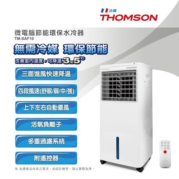 贈送循環扇THOMSON微電腦節能環保水冷器30L TM-SAF10無須冷媒附遙控器水冷扇