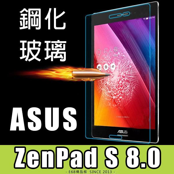 E68精品館華碩ASUS ZenPad S 8.0鋼化玻璃保護貼平板鋼膜玻璃貼鋼膜貼膜防刮Z580CA