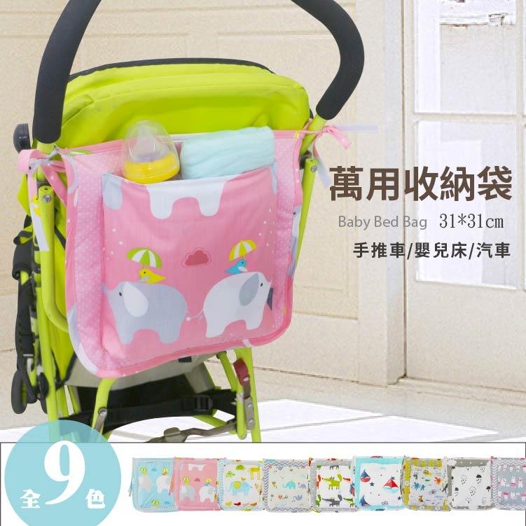 尿布袋 奶瓶袋 手推車掛袋  嬰兒床 MUSLIN TREE 萬用收納袋 床掛袋  玩具收納 衣物收納 【LC0027】