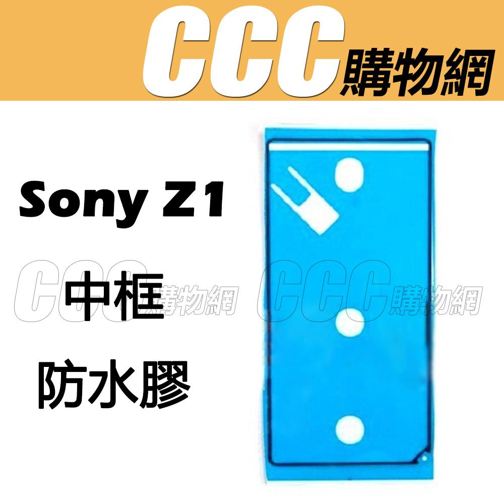 Z1 中框防水膠條 - Sony Z1 L39H C6902 C6903 中框 防水膠條 中框防水膠 膠條
