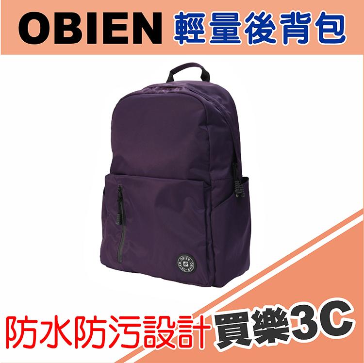 【OBIEN】防潑水酷漾輕量 後背包 (紫色),可放 15.6吋筆電 Macbook 大容量設計15公升,海思代理