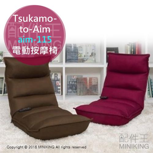 配件王日本代購Tsukamoto-Aim AIM-115電動按摩椅按摩床墊多色選擇