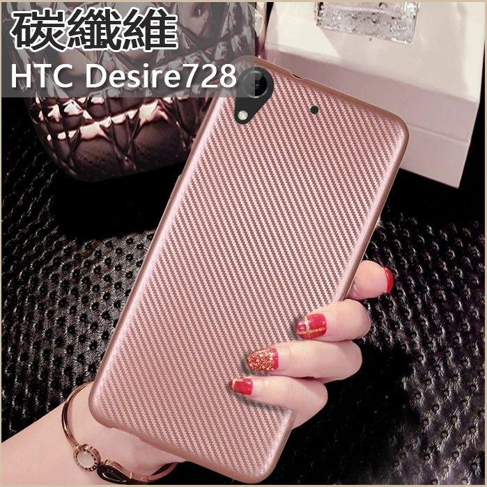 防摔軟殼HTC Desire 728手機殼防摔透氣斜紋軟殼全包邊HTC 820 820S手機套超薄簡約軟殼