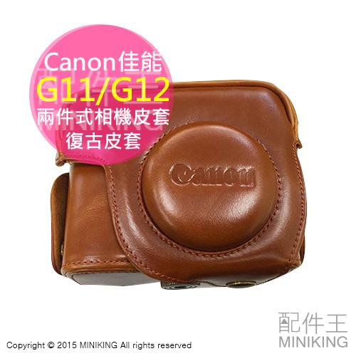 配件王現貨深咖送背帶佳能Canon G11 G12二件式復古皮套保護套相機套相機包復古包