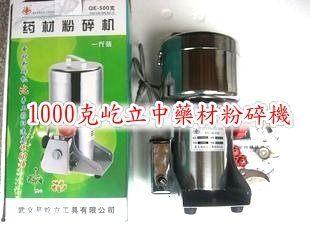 1000克屹立中藥材磨粉機~110V電源