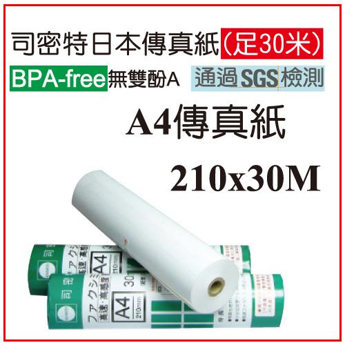 [奇奇文具]  【司密特 傳真紙】司密特2103 (足30米) A4 傳真紙 210mm×30m (單捲)