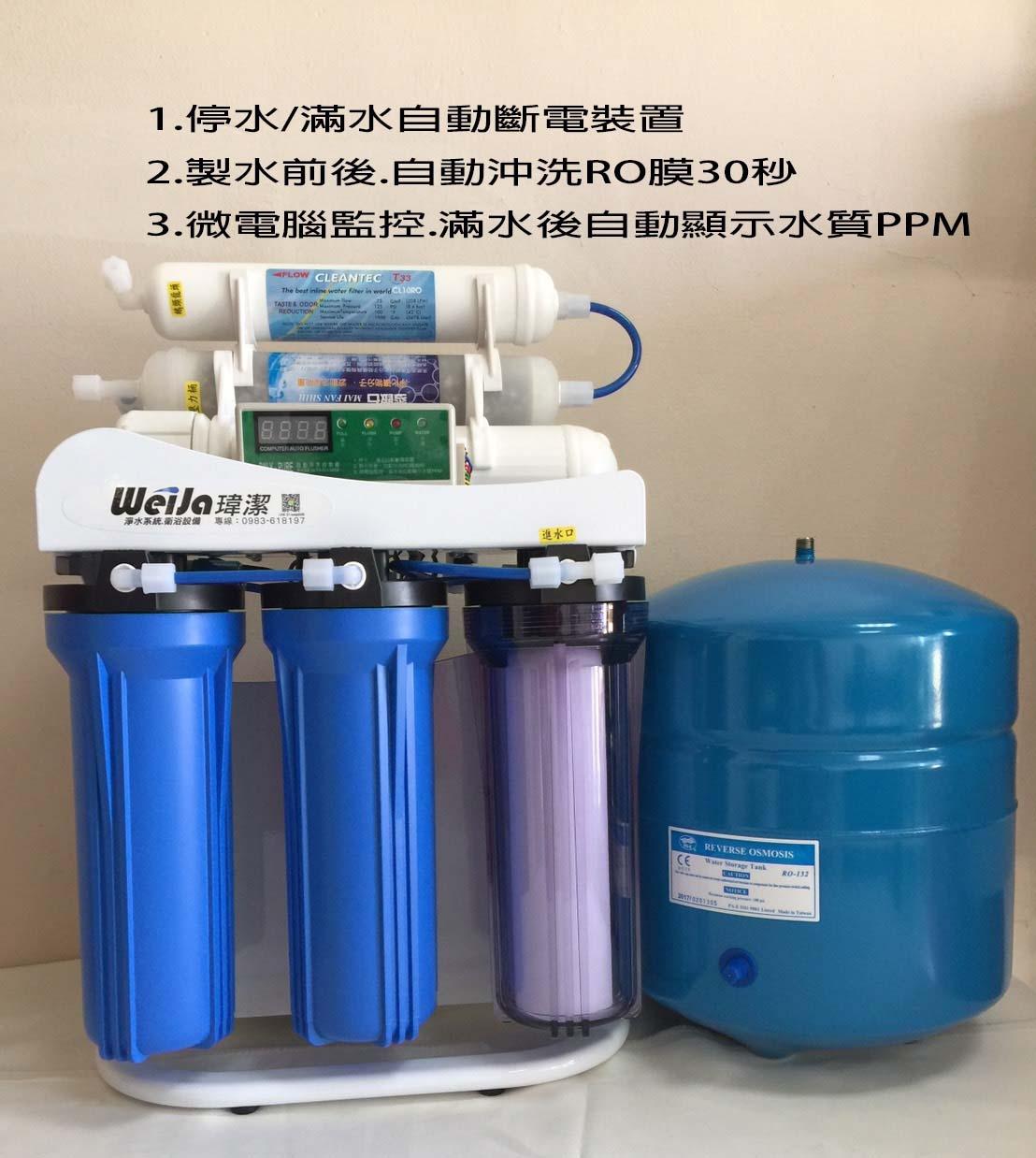 RO逆滲透純水機 腳架型自動清洗沖、電磁閥). *頂級配件、品質一級棒M-A02-1