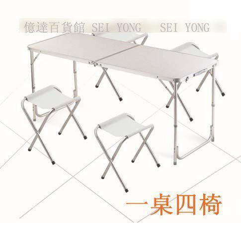 【億達百貨館】20496 - 鋁合金 露營桌 野餐桌 可摺疊 攜帶方便(一桌四椅)特價~