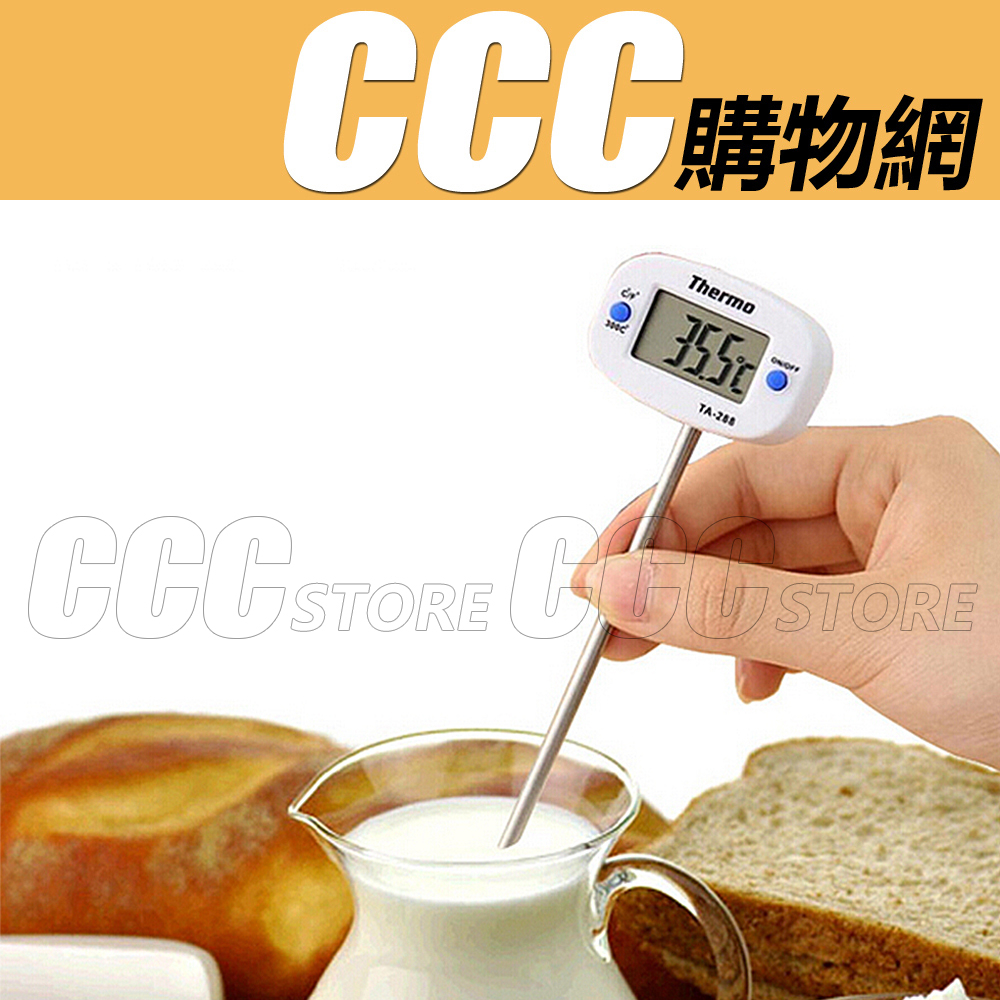 食品溫度計 液晶顯示 牛奶 溫度計 探針 溫度計 筆式測溫計 電子溫度計 液體 測油溫 飲料 廚房