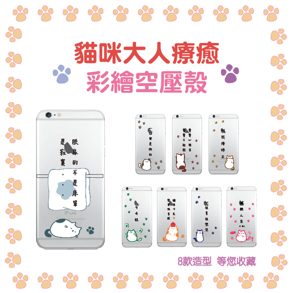 iPhone 7 4.7 / iPhone 7plus 5.5 / iPhone 8 / iPhone X 5.8 客製化手機殼 貓大人系列 彩繪空壓殼 TPU保護軟套