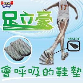 足立豪健康Q彈鞋墊厚跟鞋墊1雙-此為配件足跟墊賣場非整組