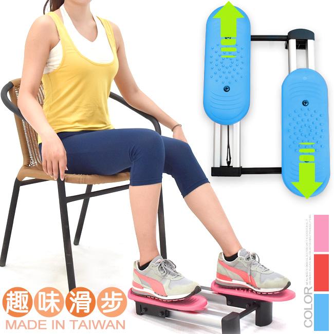太空漫步機滑步機台灣製彈力趣味.有氧划步機美腿機迴力踏步機辦公室運動健身器材推薦哪裡買