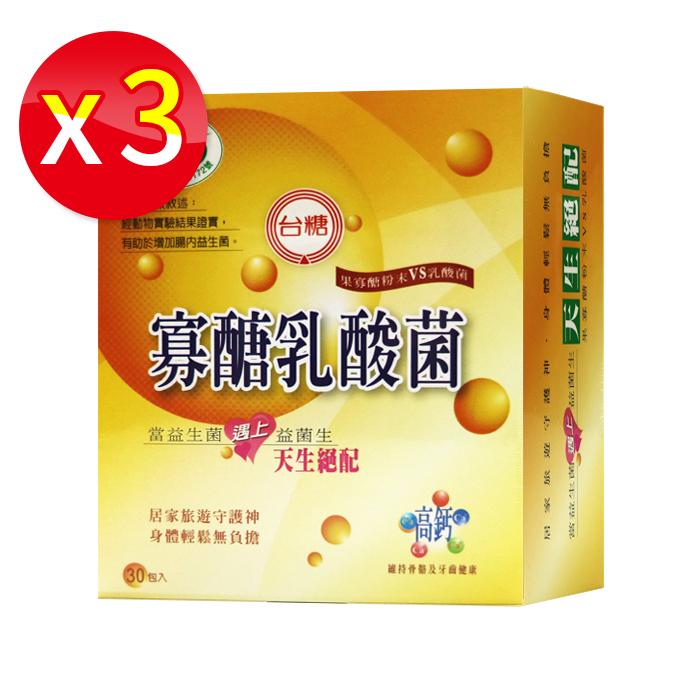 【3盒入】台糖 寡醣 乳酸菌 30包/盒