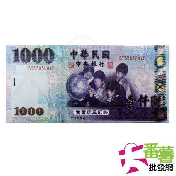 玩具假鈔便條紙 1000元 [大番薯批發網 ]