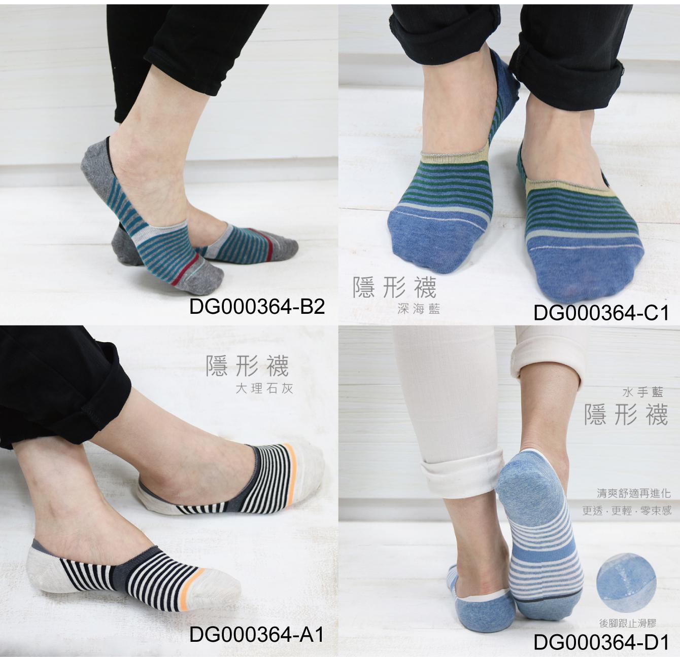 《DKGP364》繽紛條紋襪套 (極淺口) ★腳跟止滑加強★ 女款(21-25公分) 男款(24-28cm)