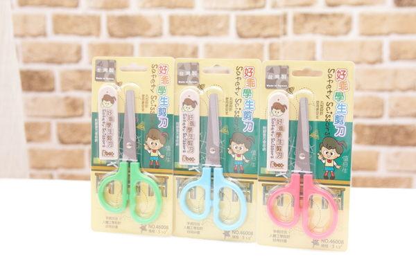 剪刀 足勇 學生剪刀 5吋(附護套/顏色隨機出貨) 台灣製 好物推薦