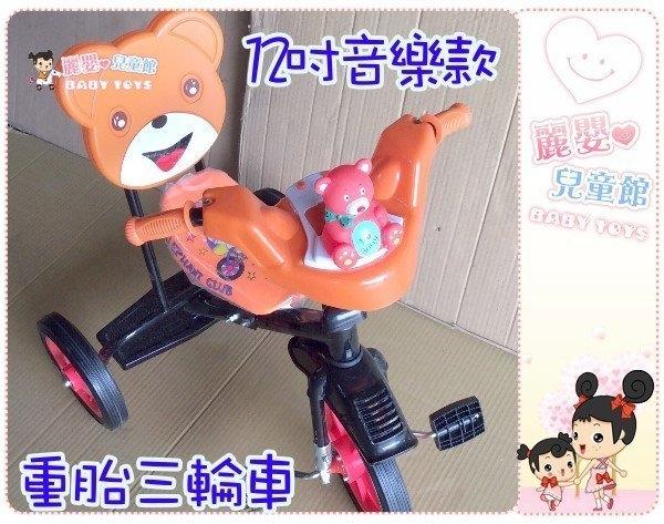 麗嬰兒童玩具館台製12吋橡膠輪單人三輪車-小熊椅背-夜光單人音樂款-加重輪-適大baby