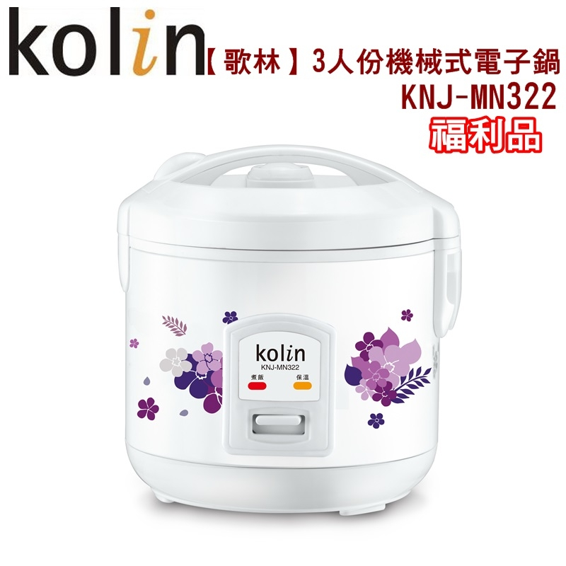 (福利品)【歌林】3人份機械式電子鍋KNJ-MN322 保固免運