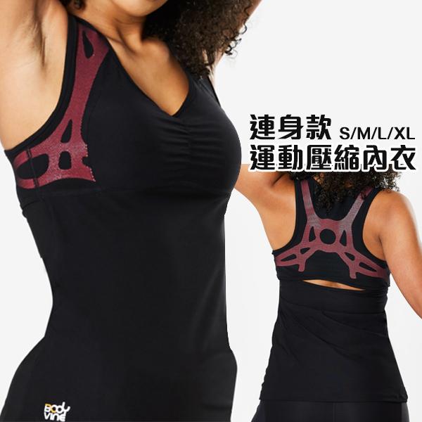 BodyVine 巴迪蔓 運動跑步 連身款 壓縮內衣 胸部/姿勢穩固 女款