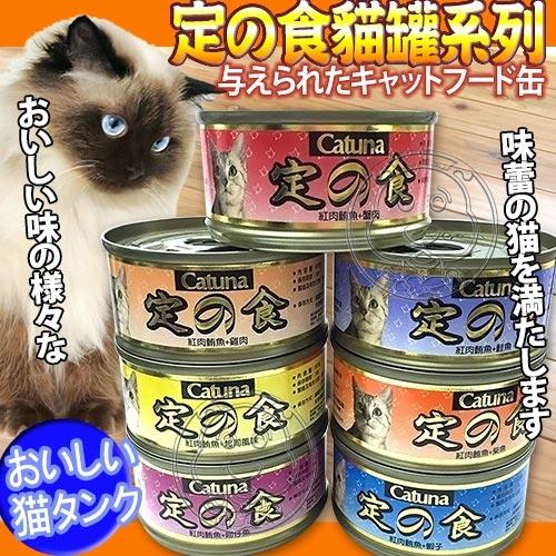 【zoo寵物商城】日本Catuna 》定食貓罐系列多種口味80g/罐