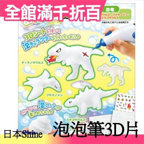 小福部屋日本空運Shine泡泡筆3D片恐龍版塑膠板3D百變泡泡筆輔助創作新品上架