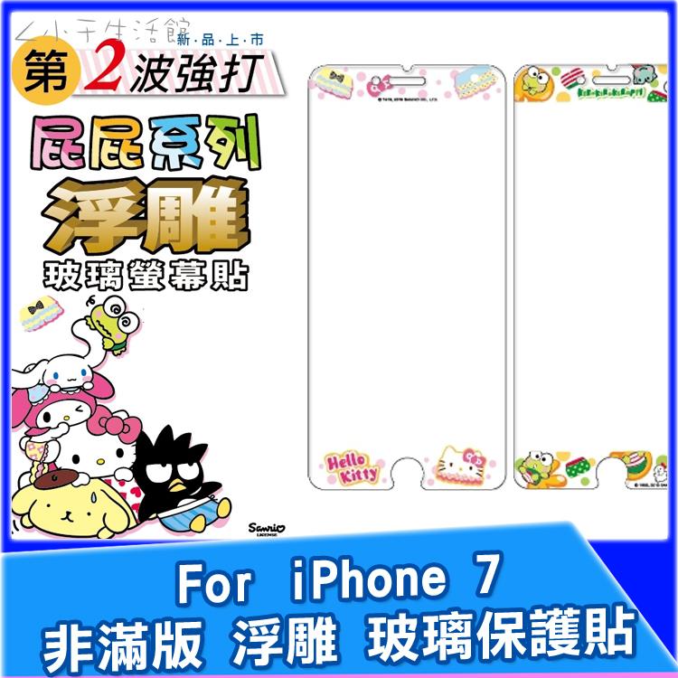 非滿版iPhone 7 4.7吋9H鋼化浮雕玻璃保護貼螢幕貼美樂蒂雙子星酷企鵝布丁狗大耳狗
