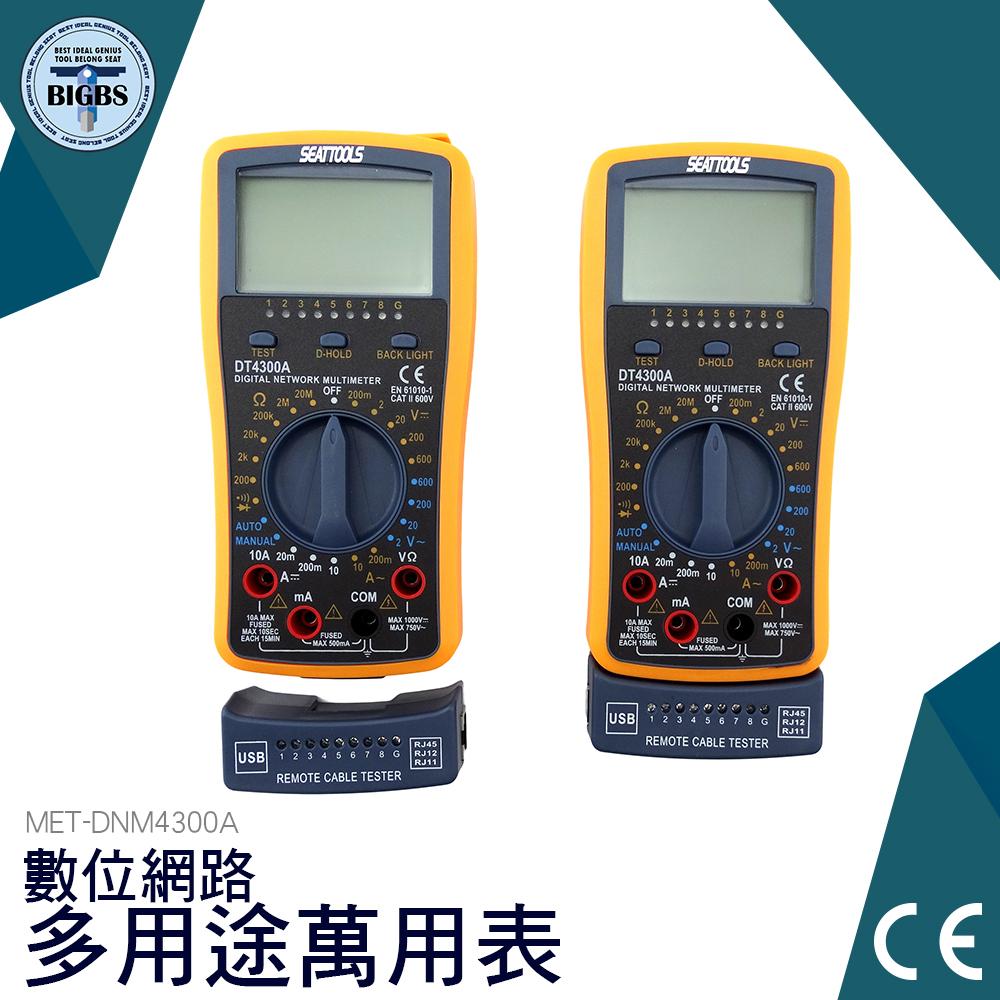 三用電錶1機12用背光電錶測試筆電流電壓電阻測試交流鉤錶網路三用電錶